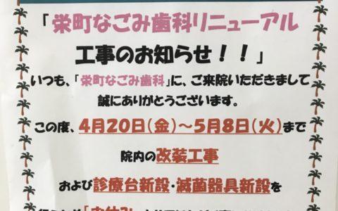 順調に解体中・・part2!!((+_+